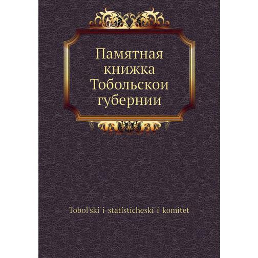Памятная книжка Тобольской губернии 38716307