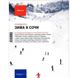 Мария Кувшинова. Книга Зима в Сочи. Путеводитель, 978-5-91151-142-518+