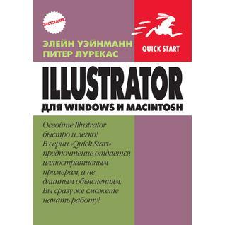 Illustrator CS2 для Windows и Macintosh