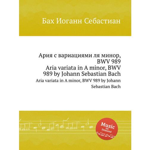 Ария с вариациями ля минор, BWV 989 38717899