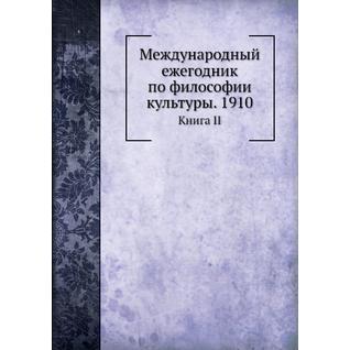 Международный ежегодник по философии культуры. 1910