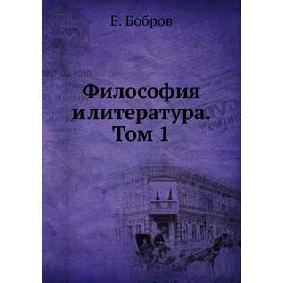 Философия и литература. Том 1