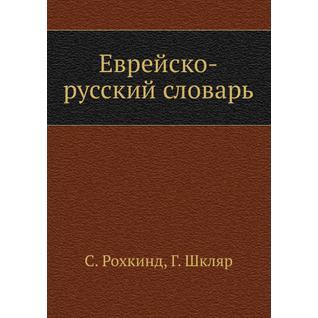 Еврейско-русский словарь