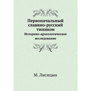 Первоначальный славяно-русский типикон