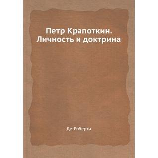 Петр Крапоткин. Личность и доктрина