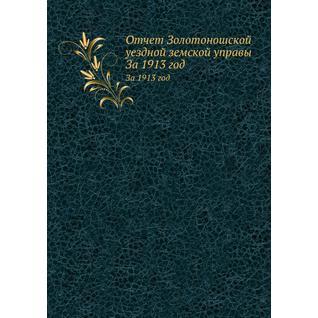 Отчет Золотоношской уездной земской управы (Автор: Неизвестный автор)