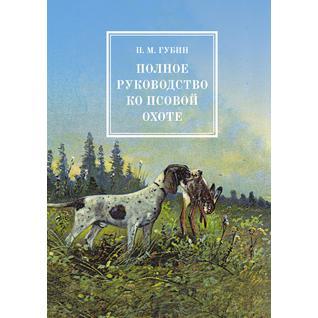 Полное руководство ко псовой охоте. В трех частях (Издательство: КПТ Бест)