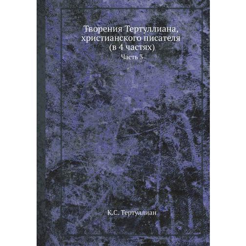 Творения Тертуллиана, христианского писателя (в 4 частях) (Издательство: ЁЁ Медиа) 38733181