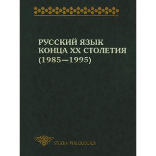 Русский язык конца XX столетия (1985-1995)