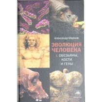 Александр Марков. Книга Марков. Эволюция человека. В 2 книгах. Книга 1, 978-5-271-36293-418+