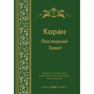 Коран (Автор: Мила Комарнински)