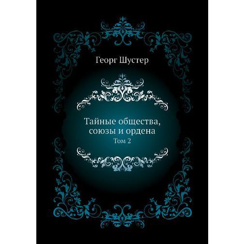 Тайные общества, союзы и ордена (ISBN 13: 978-5-458-24430-5) 38716725