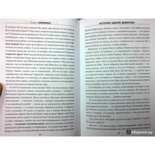Клара Скопина. История одной диверсии. О Пауэрсе и не только. 1960-2015, 978-5-4444-4198-5