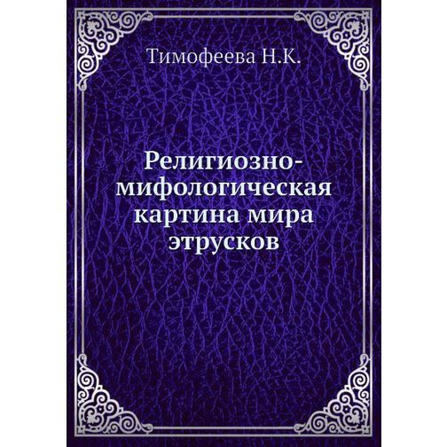 Религиозно-мифологическая картина мира этрусков 38716908