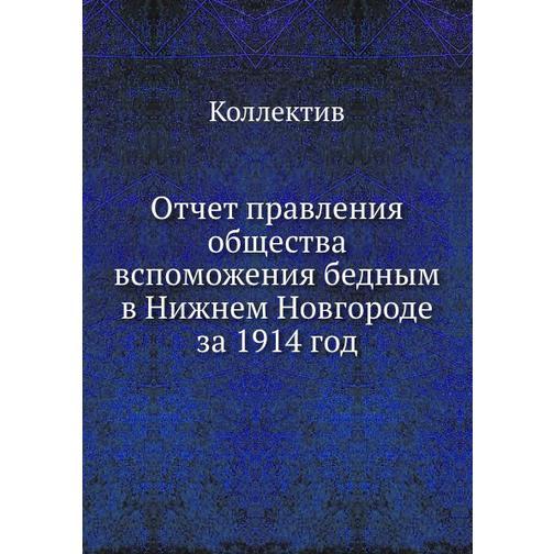 Отчет правления общества вспоможения бедным в Нижнем Новгороде за 1914 год 38716884