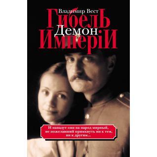 Гибель Империи (ISBN 10: 5-94663-200-0)