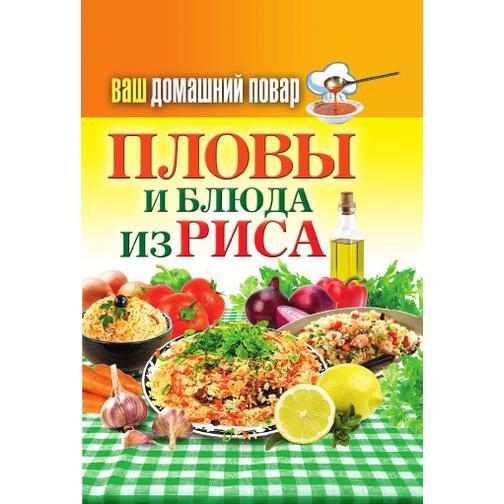 Пловы и блюда из риса 38717241