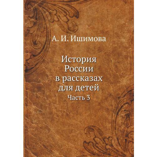 История России в рассказах для детей (ISBN 13: 978-5-458-24417-6) 38716748