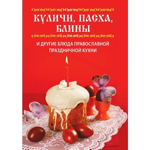 Куличи, пасха, блины и другие блюда православной праздничной кухни 38717194