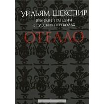 """Уильям Шекспир """"Шекспир. Отелло, 978-5-91631-207-2"""""""