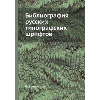Библиография русских типографских шрифтов