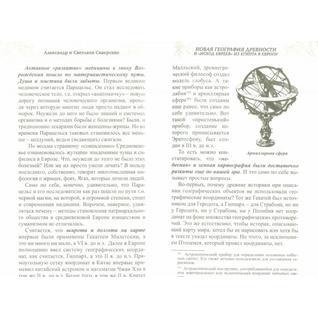 Александр и Светлана Саверские. Новая география древности и исход евреев из Египта в Европу, 978-5-9906489-4-4