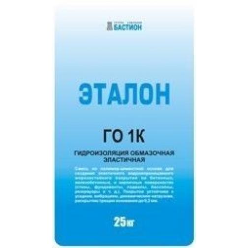 «ЭТАЛОН ГО 1К» — Гидроизоляция обмазочная эластичная (мешок 25 кг) 8967