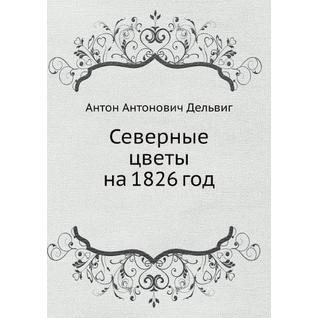 Северные цветы на 1826 год
