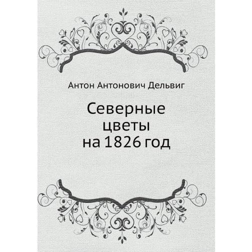 Северные цветы на 1826 год 38716669