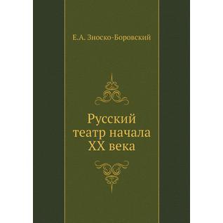 Русский театр начала ХХ века