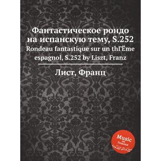 Фантастическое рондо на испанскую тему, S.252
