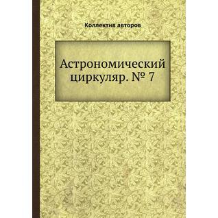 Астрономический циркуляр. № 7