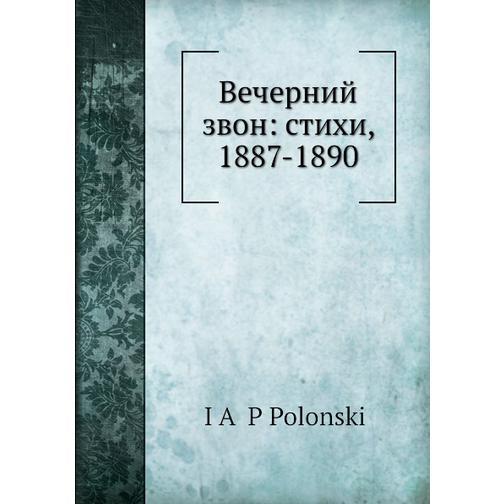 Вечерний звон: стихи, 1887-1890 38716301