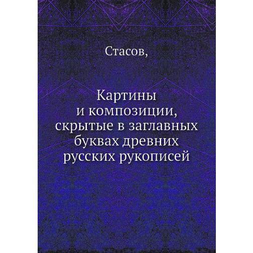 Картины и композиции, скрытые в заглавных буквах древних русских рукописей 38750384