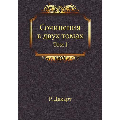 Сочинения в двух томах (Автор: Р. Декарт) 38733736