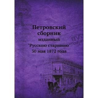 Петровский сборник