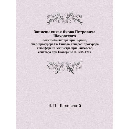 Записки князя Якова Петровича Шаховского 38717011