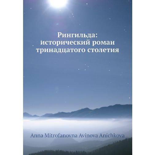 Рингильда: исторический роман тринадцатого столетия 38716537