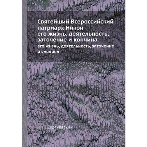 Святейший Всероссийский патриарх Никон 38734733