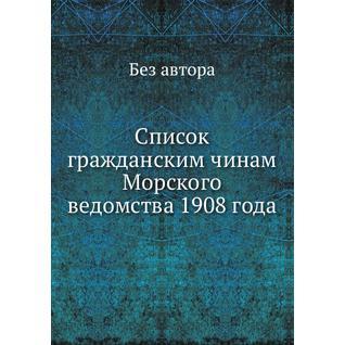 Список гражданским чинам Морского ведомства 1908 года