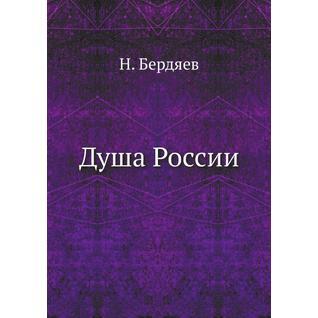 Душа России (Издательство: ЁЁ Медиа)