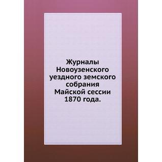 Журналы Новоузенского уездного земского собрания (Автор: Неизвестный автор)