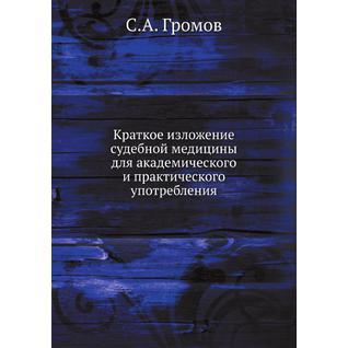 Краткое изложение судебной медицины для академического и практического употребления (Автор: С.А. Громов)