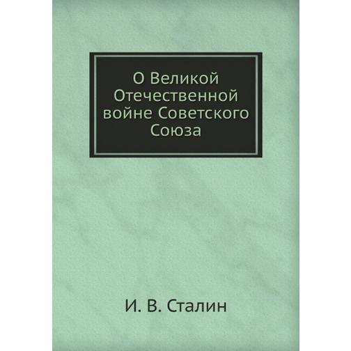 О Великой Отечественной войне Советского Союза 38716849