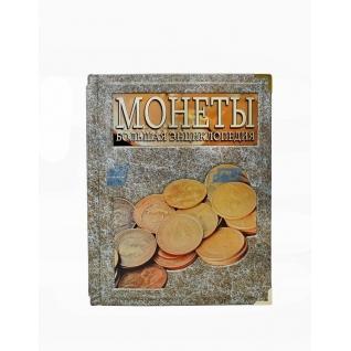 Книга подарочная. Монеты. Большая энциклопедия. (Джеймс Маккей)
