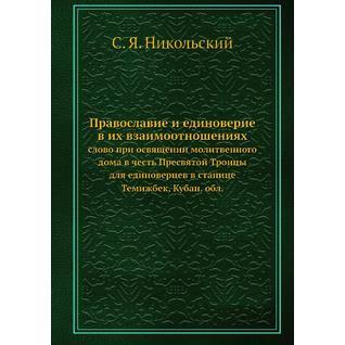 Православие и единоверие в их взаимоотношениях