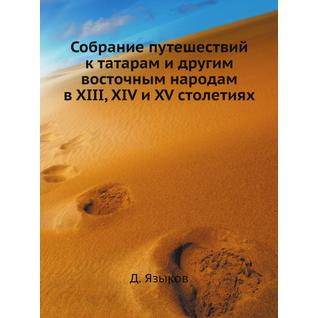 Собрание путешествий к татарам и другим восточным народам в XIII, XIV и XV столетиях (ISBN 13: 978-5-458-24345-2)