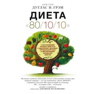 Дуглас Грэм. Книга Диета 80/10/10, 978-5-91994-063-018+