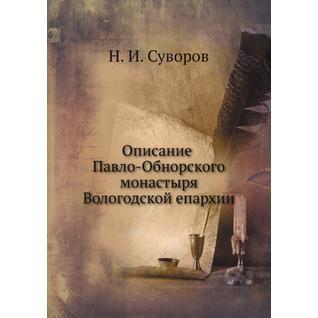 Описание Павло-Обнорского монастыря Вологодской епархии