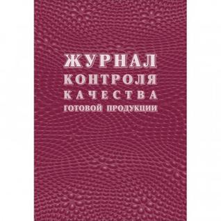 Журнал качества готовой продукции (К-11) КЖ 4101